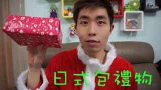 【教學】日式包禮物方法 Japanese Warpping