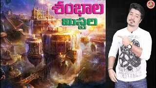 SAMBHALA MYSTERY | Unknown Facts About SAMBHALA Revealed in Telugu | Vikram Aditya Videos | EP#67