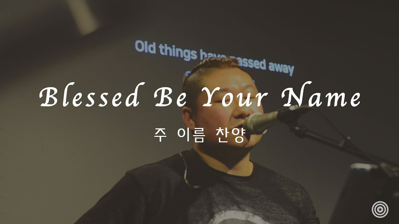 2018.11.18 Blessed Be Your Name 주 이름 찬양 | 어벤져스 쳐치 (Avengers Church)