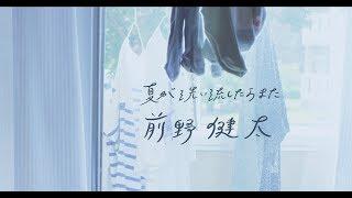 2018年4月25日発売の前野健太のニューアルバム「サクラ」(PECF-1150)...