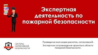 Экспертная деятельность в области пожарной безопасности(ООО