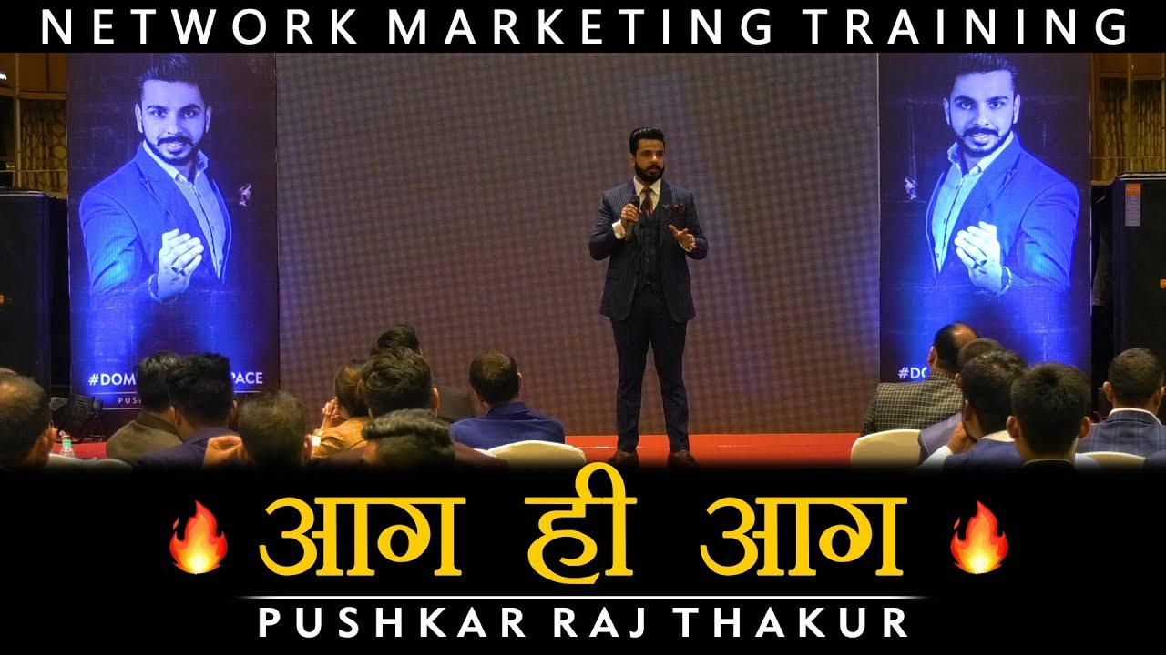 ????आग ही आग????  | Network Marketing Recruitment Training | Pushkar Raj Thakur