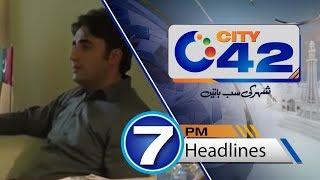 News Headlines   07:00 PM   10 July 2018   City42