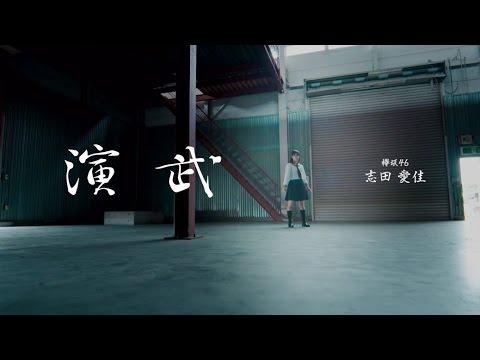 「世界には愛しかない」TypeA収録「志田愛佳」の個人PV予告編を公開! 欅坂46「世界には愛しかない」2016年8月10日発売! <商品形態> 初回仕様...