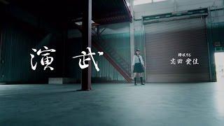 「世界には愛しかない」TypeA収録「志田愛佳」の個人PV予告編を公開! ...
