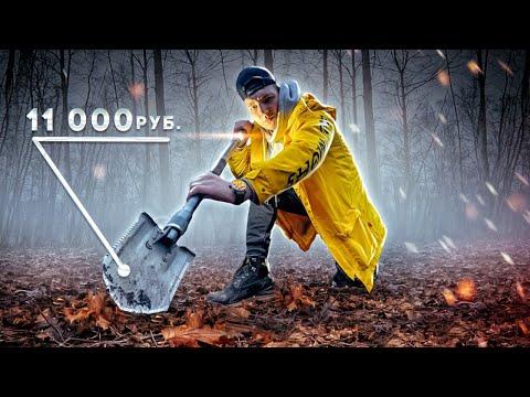 Видео: Лопата МИЛЛИОНЕРА за 11000 рублей? НАБОР ДЛЯ ВЫЖИВАНИЯ В ЛОПАТЕ