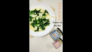 Steam Fry Nai Bai Vegetables | How to Steam Fry Nai Bai Vegetables with MommyJ Powder