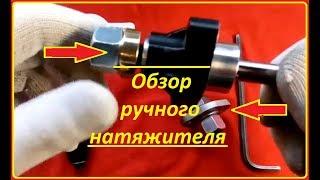 Обзор ручного механического натяжителя ГРМ honda CBR