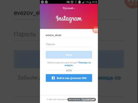 как найти пароль инстаграма