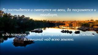 Скачать Псалом 82 Боже Не премолчи
