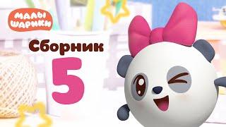 Малышарики - Обучающий мультик для малышей - Все серии подряд - Сборник 5(Обучающие мультики для детей