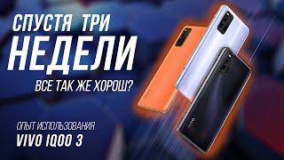 Влюбился в этот смартфон ! 3 недели использования IQOO 3 .