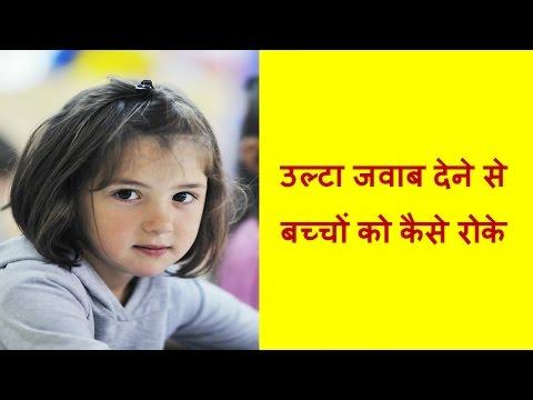 उल्टा जवाब देने से बच्चों को कैसे रोके/how to teach discipline to children/good parenting tips
