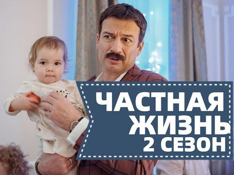 ЧАСТНАЯ ЖИЗНЬ 2 СЕЗОН(сериал, 2021) Россия 1, анонс, дата выхода