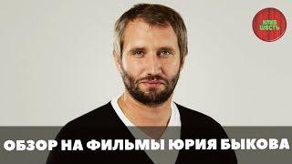 ЮРИЙ БЫКОВ.ОБЗОР ВСЕХ ФИЛЬМОВ (Непустое кино)
