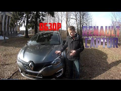 ТЕСТ-ДРАЙВ RENAULT KAPTUR | МОЙ ПЕРВЫЙ ОБЗОР МАШИНЫ!!!