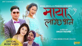Maya Lagcha Bhane - Nepali Song | Bishal Niroula, Prabisha Adhikari | Dawa Mingmar Hyolmo, Kala Rai