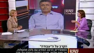 מפלגת העבודה - עמיר פרץ - שלי יחימוביץ