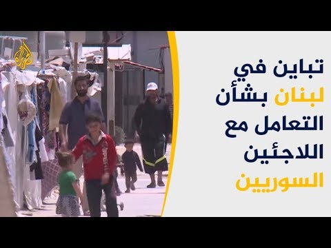 اللاجئون السوريون.. ورقة مماحكة سياسية بين القوى اللبنانية  - 11:54-2019 / 3 / 21