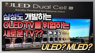 삼성도 개발하는 OLED TV를 위협하는 새로운 TV?