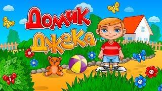 Домик Джека - Развивающие мультфильмы для самых маленьких!