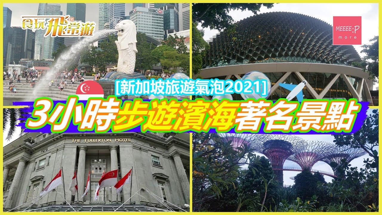 [新加坡旅遊氣泡2021] 3小時步遊濱海著名景點!魚尾獅、濱海藝術中心、金沙酒店、濱海灣公園一次玩晒!Esplanade, Marina Bay Sands, Gardens by the Bay