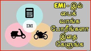 EMI - இல் பைக் வாங்க போறீங்களா இதெல்லாம் தெரிஞ்சுக்கோங்க | Bike EMI Tips | Bike Loan