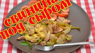 Рецепт свинины под сыром. Очень быстрое и вкусное блюдо.