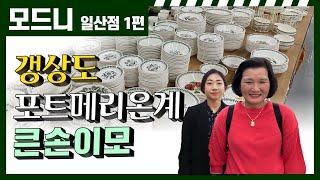 [Sub] 포트메리온 직수입 모드니 엄마랑 미리보기 1…