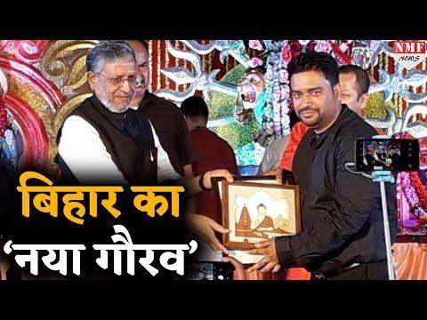 Bihar गौरव सम्मान