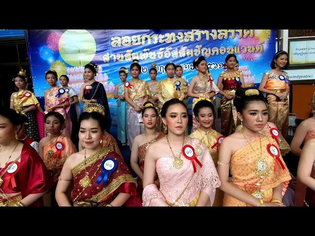 ASC loy krathong festival 2018