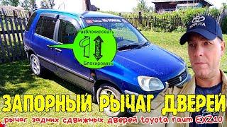 Запорный рычаг задних сдвижных дверей toyota raum EXZ10 #ru_kompass #toyotaraum #автотуризм