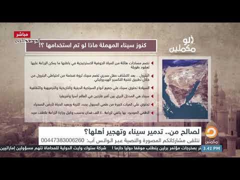 """ماذا تعرف عن """"أهل مصر في سيناء"""" المهمشين وكنوزها المهملة وماذا لو تم استخدامها؟؟"""