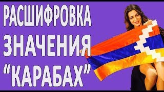 """Как переводится """"Нагорный Карабах"""" на самом деле? #новости2019 #Арцах"""