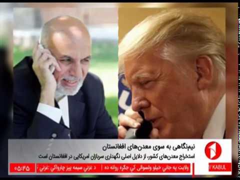 Afghanistan Dari News 26.07.2017 خبرهای افغانستان