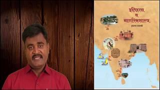 7th Std || History || Unit-1 || इतिहासाची साधने || Umakant Kote
