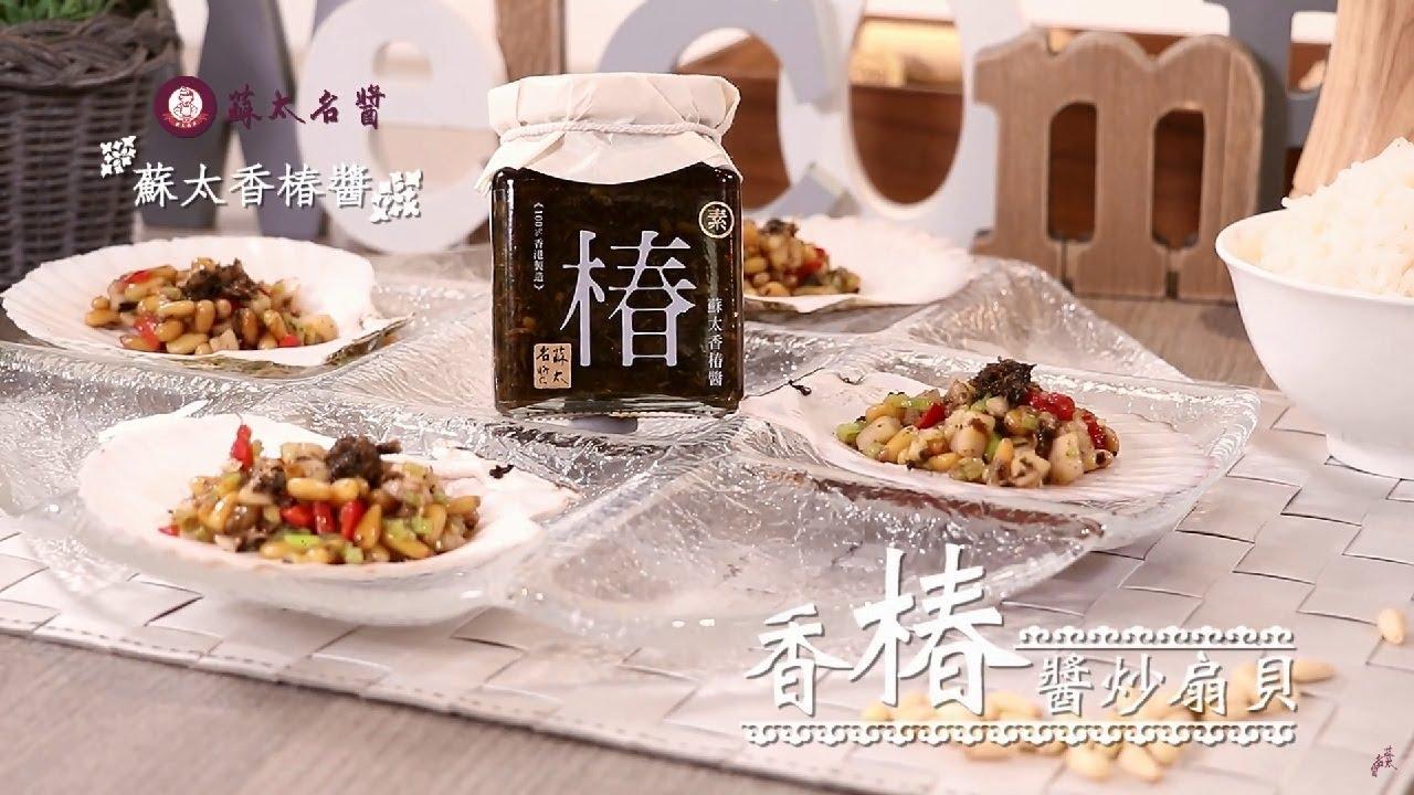 香椿醬炒扇貝 | 料理食譜 x 蘇太名醬 - YouTube