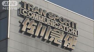 佐川急便は正社員のトラック運転手に週休3日制を導入しました。物流業界...
