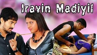 Iravin Madiyil 2010 | Full Tamil Movie | Vijay Adithiya, Nisha | HD |Cinemajunction