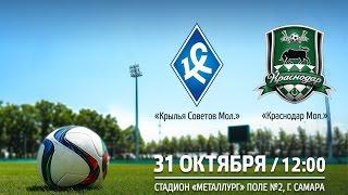 Krylya Sovetov Samara U21 vs Krasnodar U21 full match