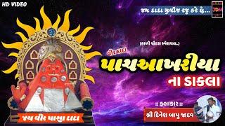 Veer Dada Pachakhriya Na Dakla | Dinesh Bapu Jadav | Kali - Chaudas Special | 2018 | HD
