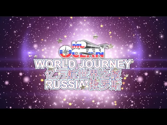 MC Ocean World Journey 2019 - Russia