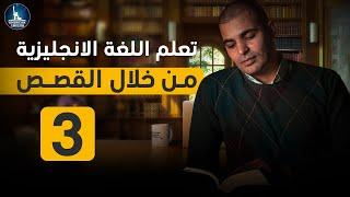 قصص انجليزية تعلم اللغة الانجليزية من خلال قصة كورس tell me a story 3