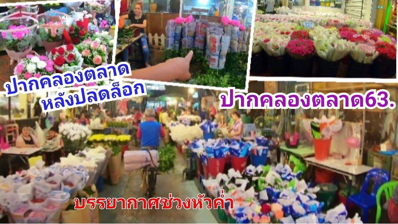 แหล่งขายดอกไม้ตกแต่งทุกชนิด ราคาส่ง ใหญ่ที่สุดในไทยอยู่ที่นี่ (ปากคลองตลาด)by-มิสเตอร์โน้ต.