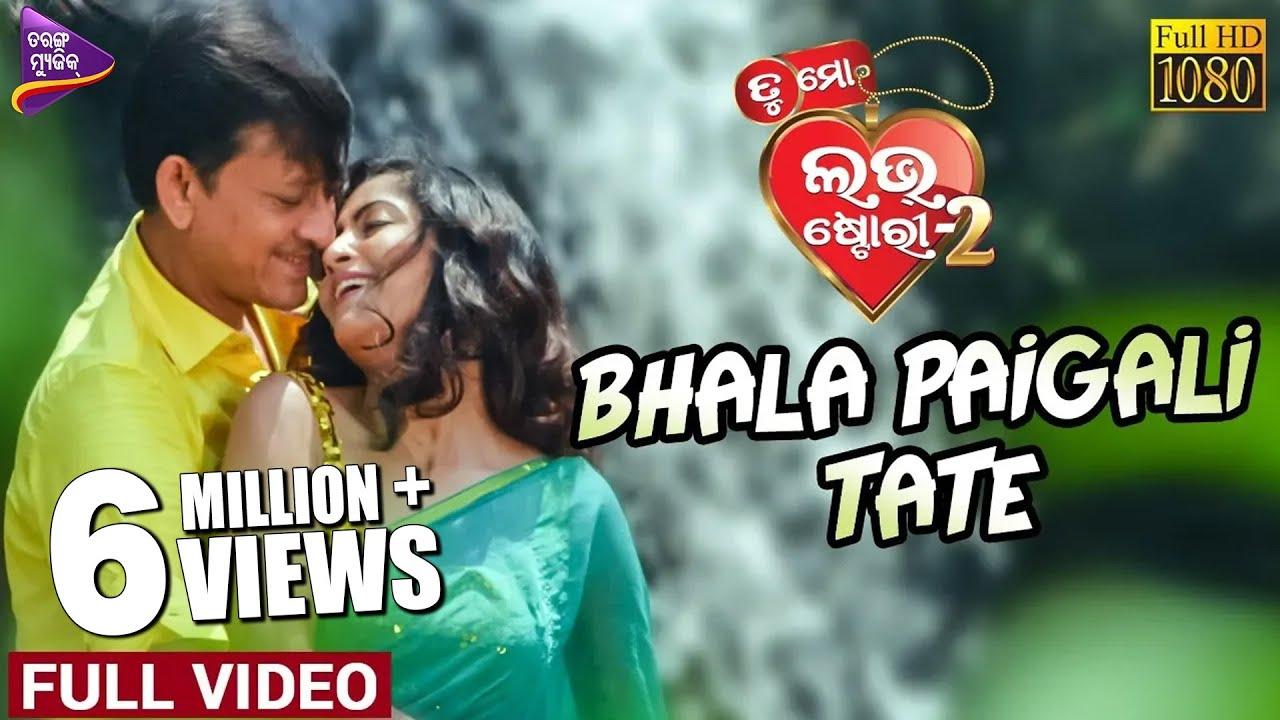 Download Bhala Paigali Tate | Full Video| Tu Mo Love Story-2 |Siddhanta Mahapatra,Anu Choudhury |Tarang Music