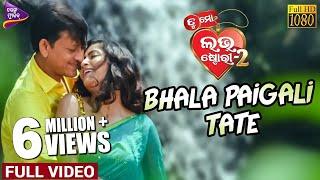Bhala Paigali Tate   Full Video  Tu Mo Love Story-2  Siddhanta Mahapatra,Anu Choudhury  Tarang Music