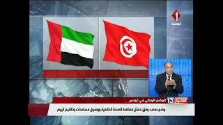 الوضع الوبائي في تونس : وضع صعب وفق ممثل منظمة الصحة العالمية و صول مساعدات و تلاقيح اليوم