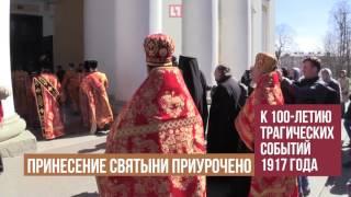 В Петербург привезли ковчег с мощами княгини Елизаветы Фёдоровны