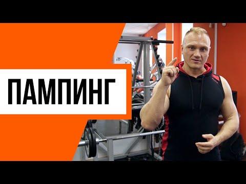 Увеличение мышц: пампинг