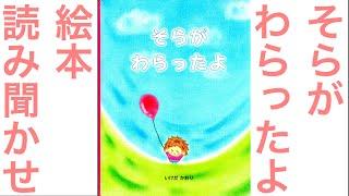 第十回特別記念 HPM 推薦 【そらがわらったよ】 絵本読み聞かせ: 池田か...